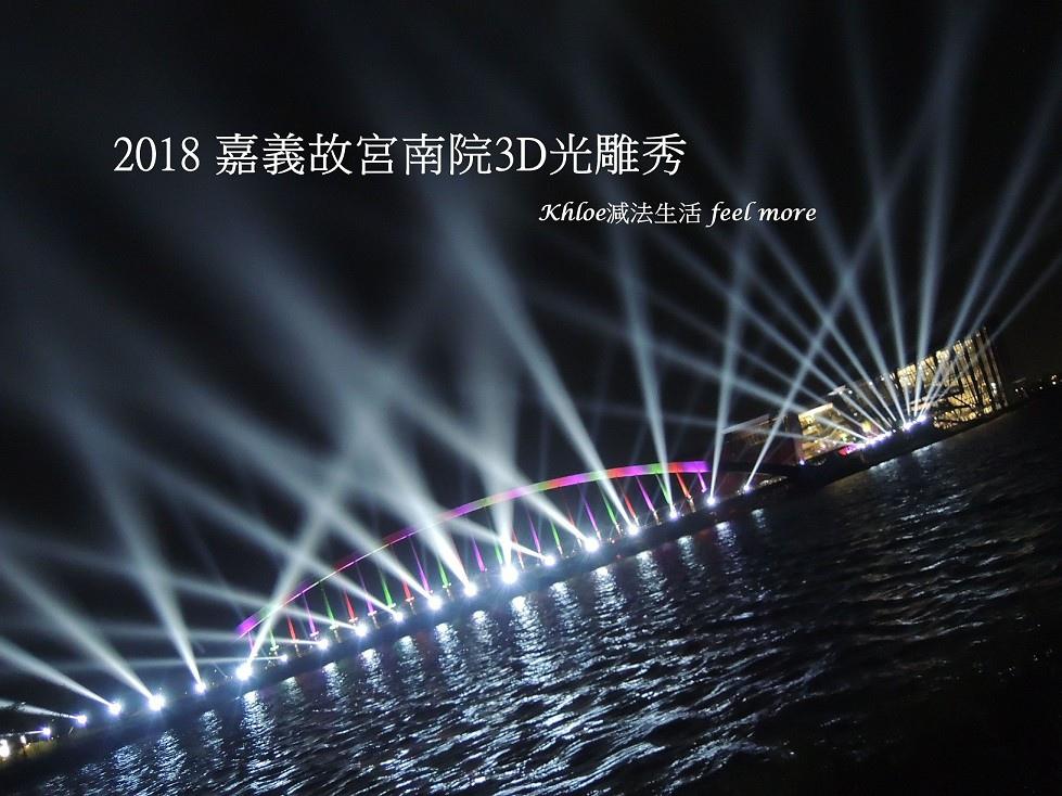 故宮南院光雕秀03(001).jpg