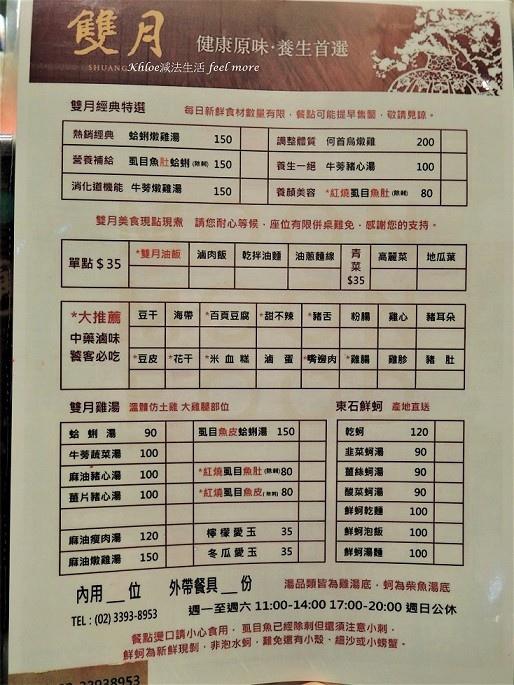 雙月食品社菜單19(001).jpg