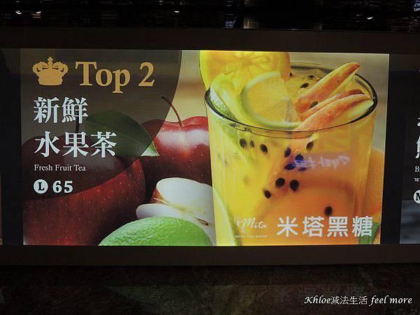 米塔黑糖珍珠鮮奶菜單003.jpg