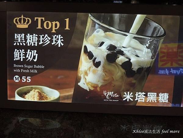 米塔黑糖珍珠鮮奶菜單005.jpg