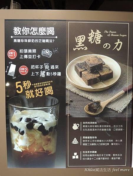米塔黑糖珍珠鮮奶菜單008.jpg