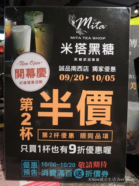 米塔黑糖珍珠鮮奶菜單011.jpg