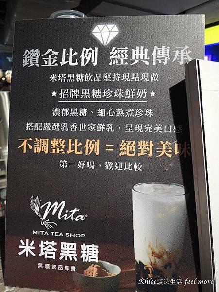 米塔黑糖珍珠鮮奶菜單010.jpg