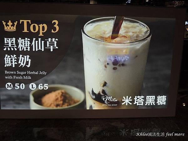 米塔黑糖珍珠鮮奶菜單004.jpg