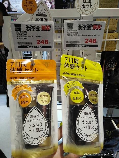 松本清台灣店價錢29.jpg