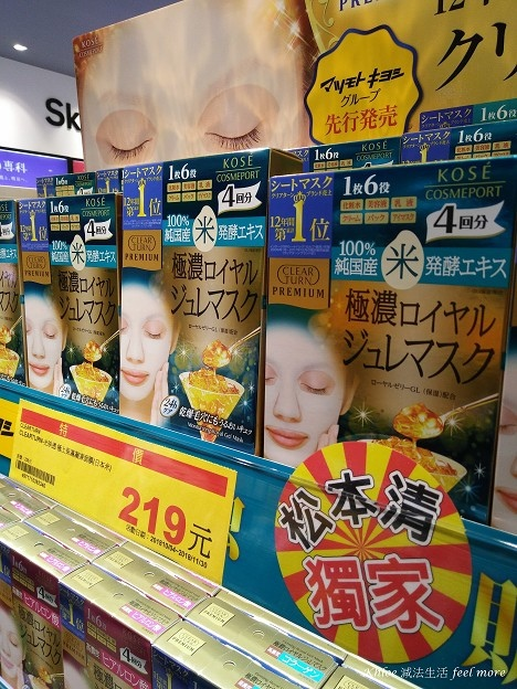 松本清台灣店價錢39.jpg