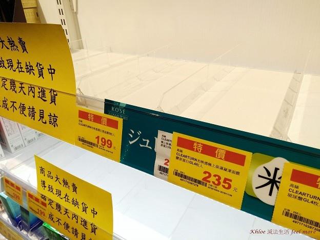 松本清熱賣款04.jpg
