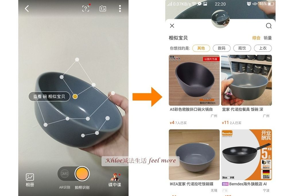 淘寶怎麼買Line購物09.jpg