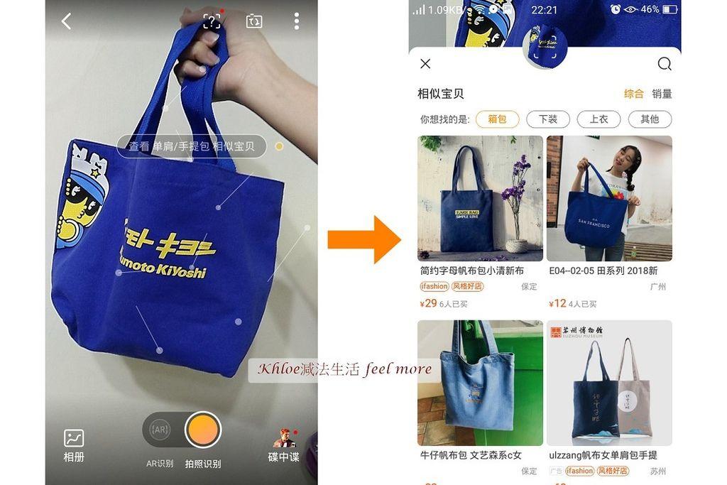 淘寶怎麼買Line購物08.jpg