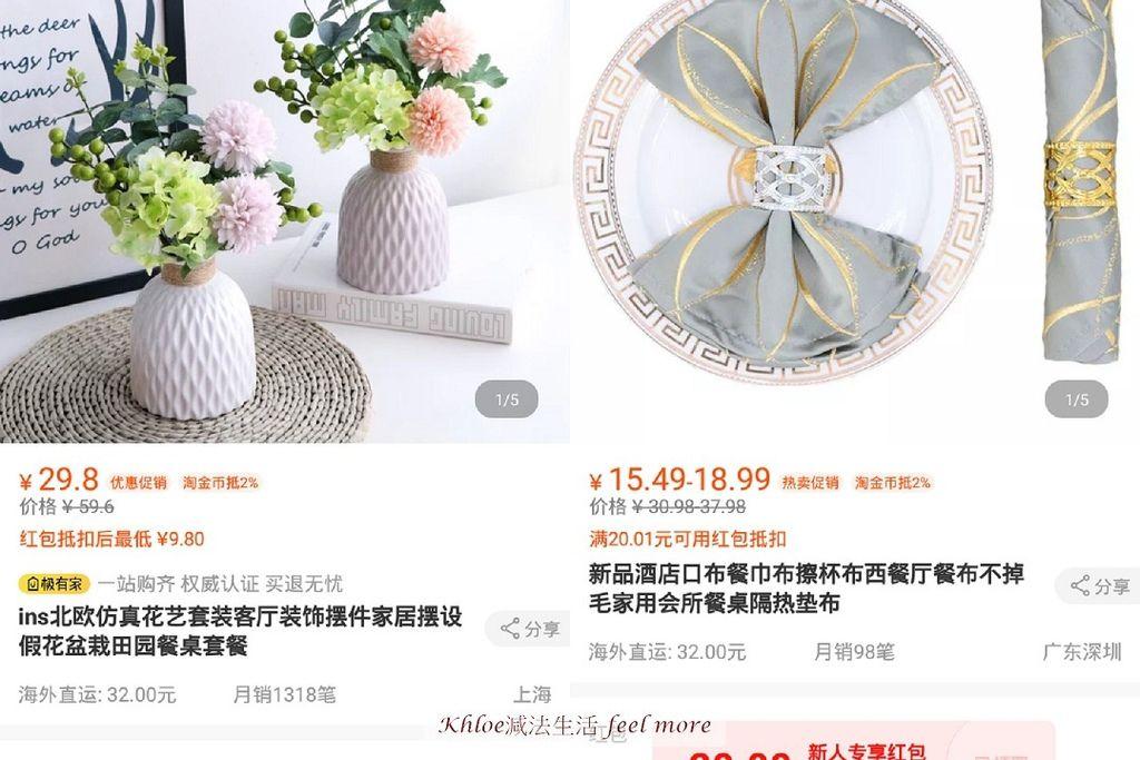 淘寶怎麼買Line購物11.jpg