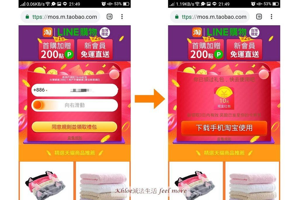 淘寶怎麼買Line購物13.jpg