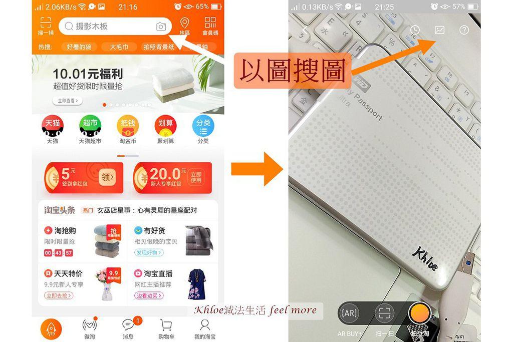 淘寶怎麼買Line購物15.jpg