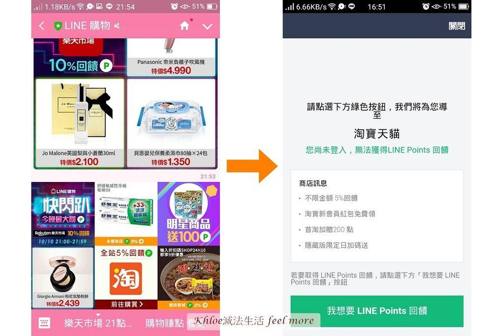 淘寶怎麼買Line購物12.jpg