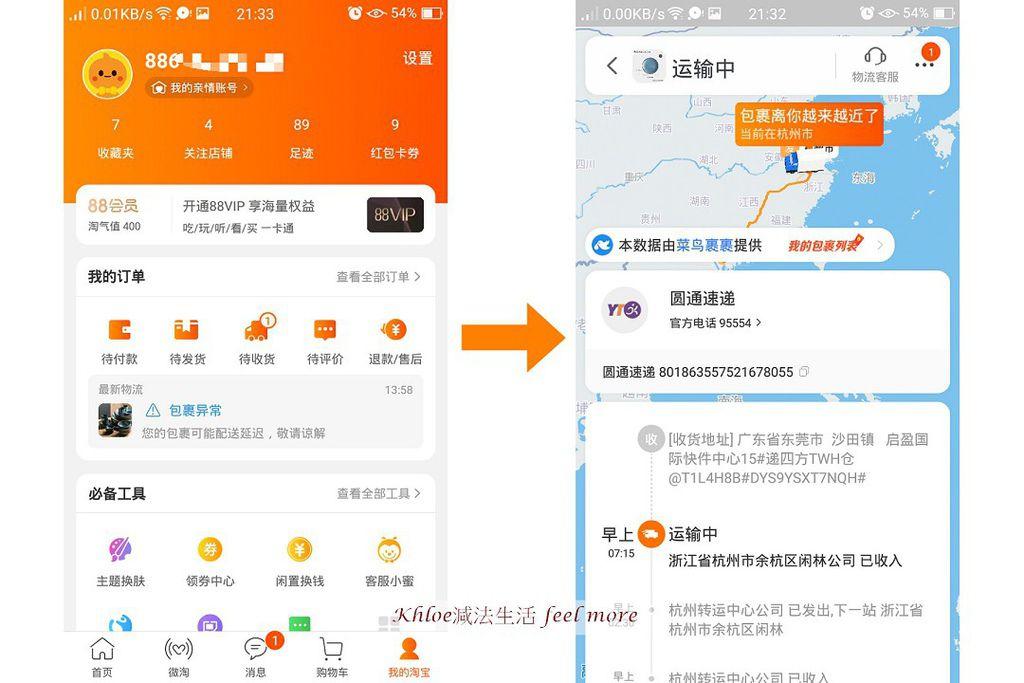淘寶怎麼買Line購物10.jpg