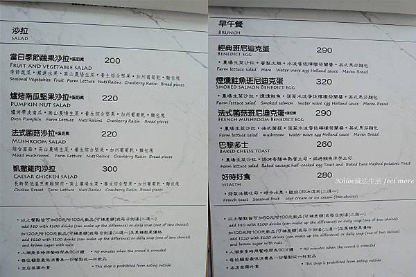 muko菜單20東門早午餐推薦.jpg