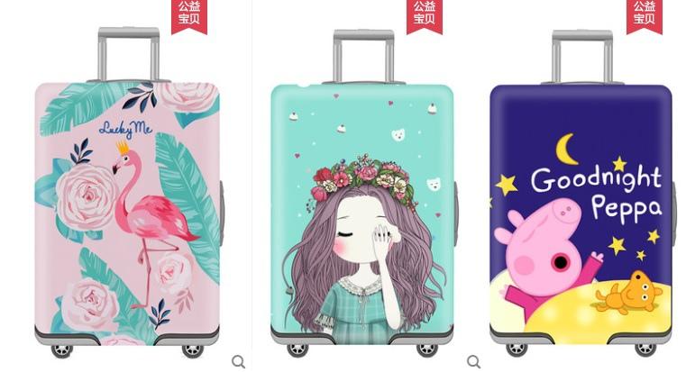 行李箱保護套 淘寶雙11加厚防水 2.jpg