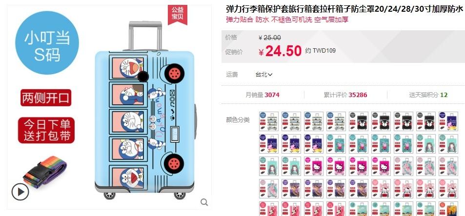 行李箱保護套 加厚防水 淘寶雙11.jpg