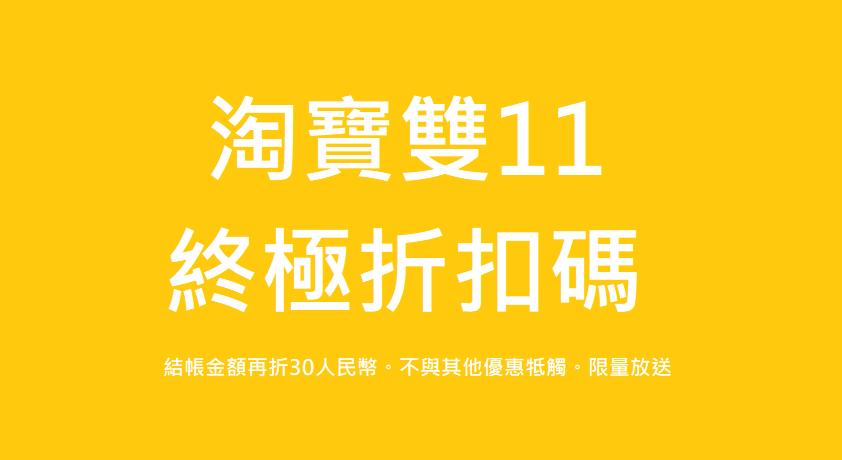 淘寶雙11折扣碼.png