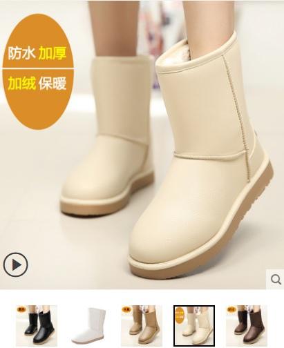 雪靴皮面 淘寶雙11.jpg