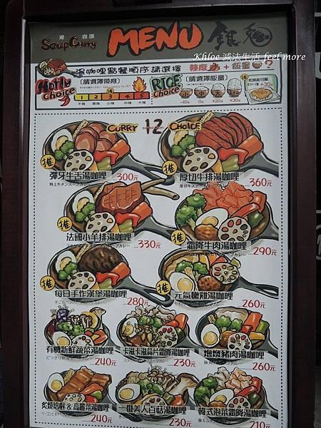松菸銀兔湯咖哩菜單24.jpg