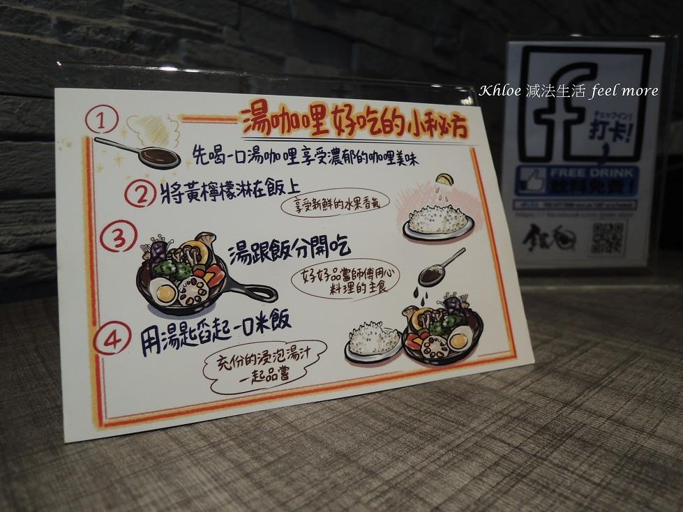 松菸銀兔湯咖哩菜單01.jpg