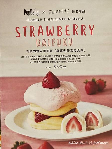 舒芙蕾鬆餅台北12.jpg