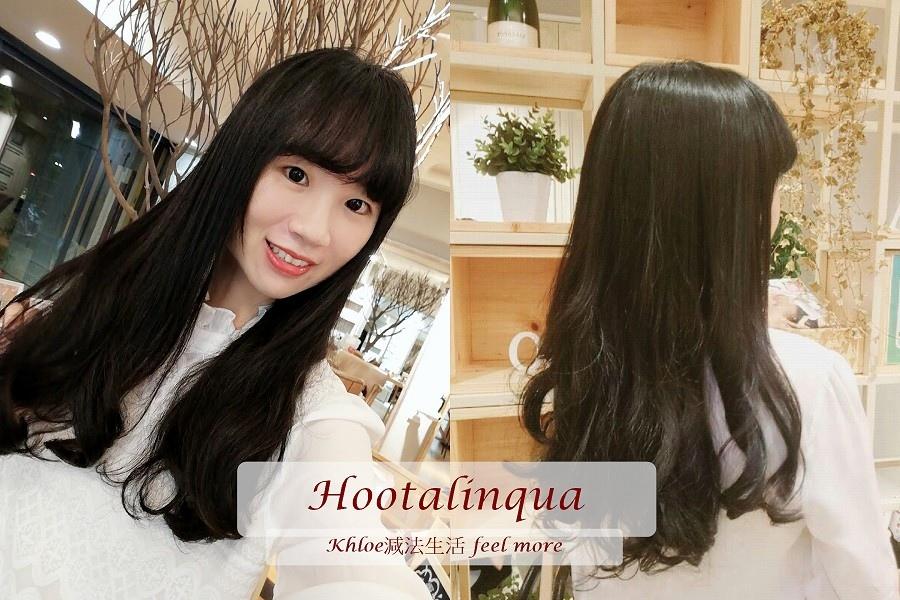 台北燙髮推薦Hootalinqua髮廊.jpg