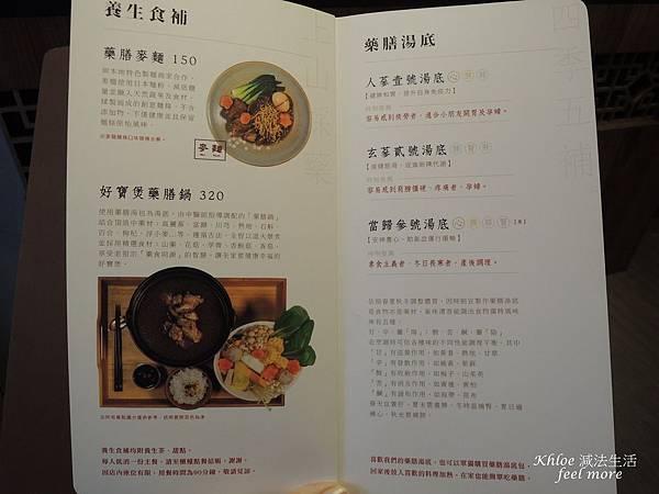 嘉義好寶寶點心藥膳坊宅配菜單34.jpg