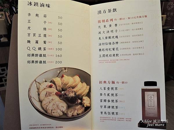 嘉義好寶寶點心藥膳坊宅配菜單35.jpg