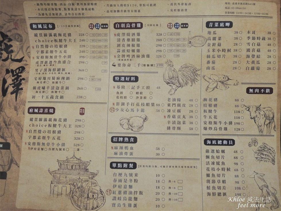 虎澤拾鍋菜單價錢嘉義01.jpg
