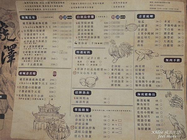 虎澤拾鍋菜單價錢嘉義火鍋價位01.jpg