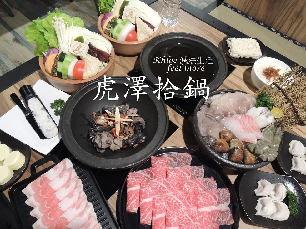 虎澤拾鍋菜單價錢嘉義火鍋價位001.jpg