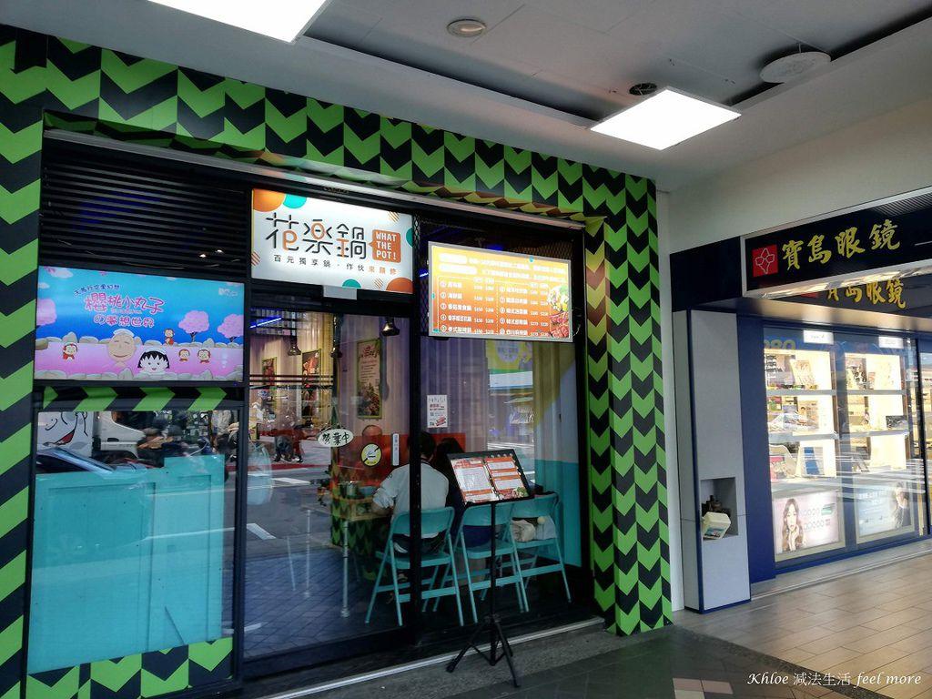 公館小火鍋花樂鍋菜單22.jpg