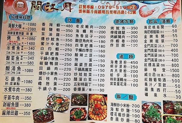 雲林美食閩江月菜單16.jpg