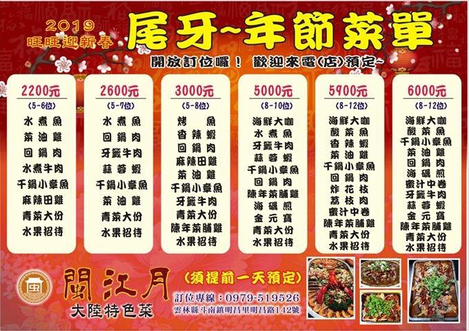 雲林美食閩江月菜單001.jpg