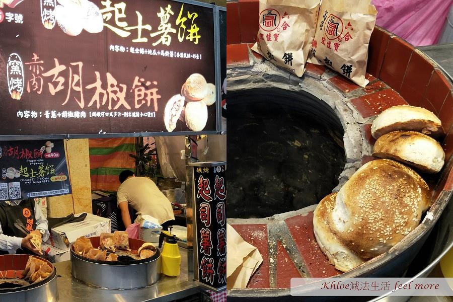 台南鹽水美食懶人包12.jpg