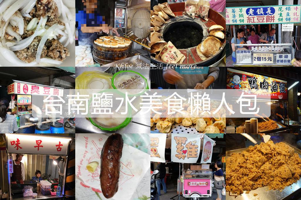 台南鹽水美食懶人包01.jpg