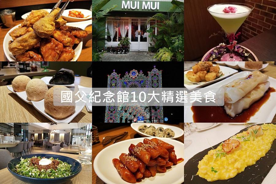 台北美食國父紀念館懶人包01(001).jpg