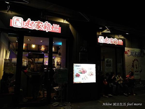 韓式炸雞_起家雞_國父紀念館美食02(001).jpg