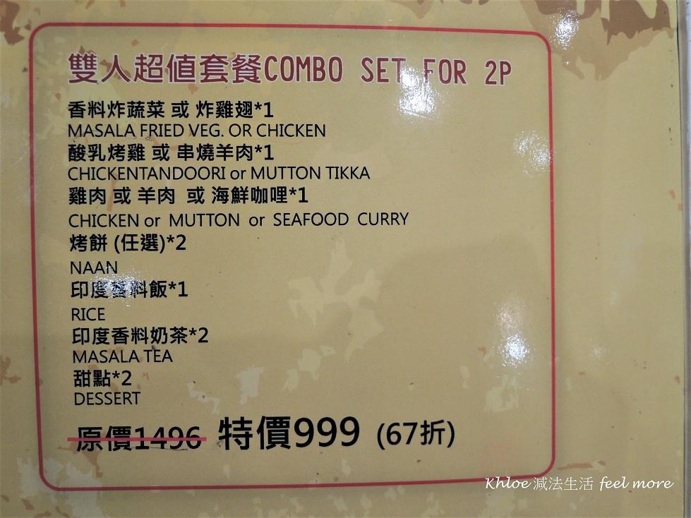 印渡風情師大菜單08.jpg