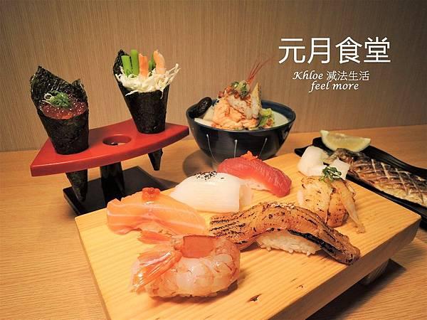 元月食堂菜單001.jpg
