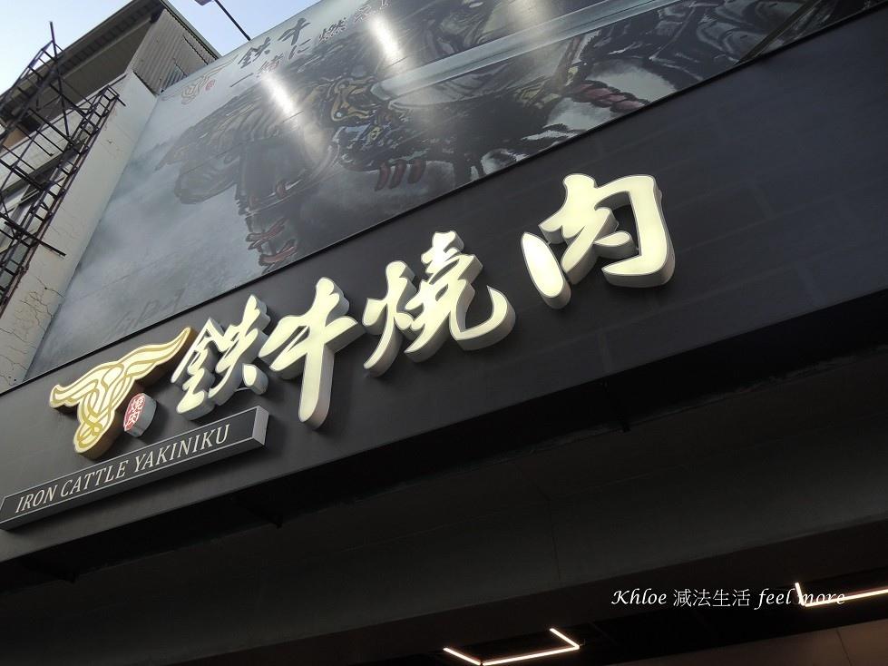鉄牛燒肉台南燒肉推薦17.jpg