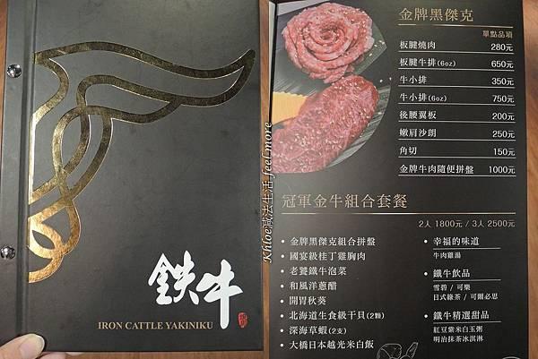 鉄牛燒肉台南燒肉推薦009.jpg