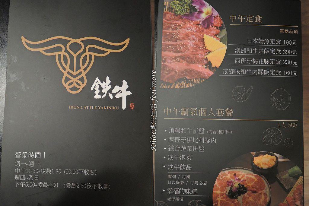 鉄牛燒肉台南燒肉推薦010.jpg