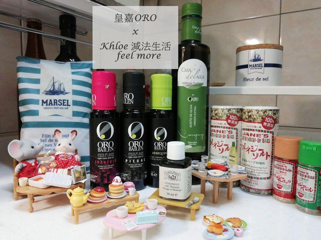 【油醋醬推薦】巴薩米克醋和皇嘉橄欖油b.jpg