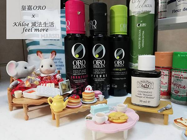 【油醋醬推薦】巴薩米克醋和皇嘉橄欖油c.jpg