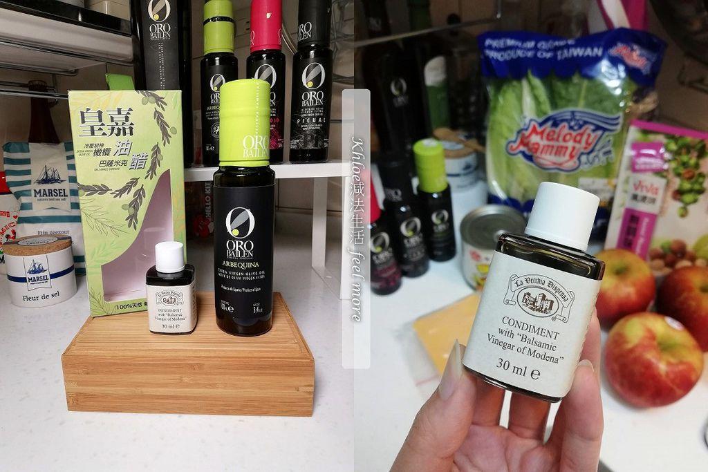 【油醋醬推薦】巴薩米克醋和皇嘉橄欖油07.jpg