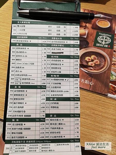 添好運北車菜單02.jpg