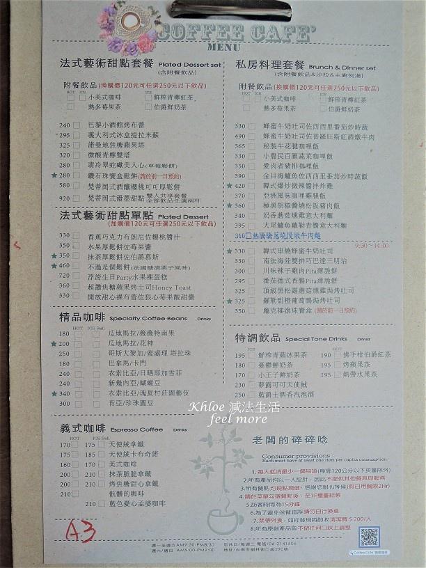 【台南早午餐推薦】台南珠寶盒早午餐10.jpg