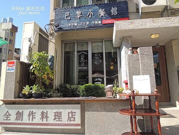 【台南早午餐推薦】台南珠寶盒早午餐32.jpg